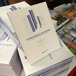 CTBUH China Symposium on Tall Building Performance + Book Launch